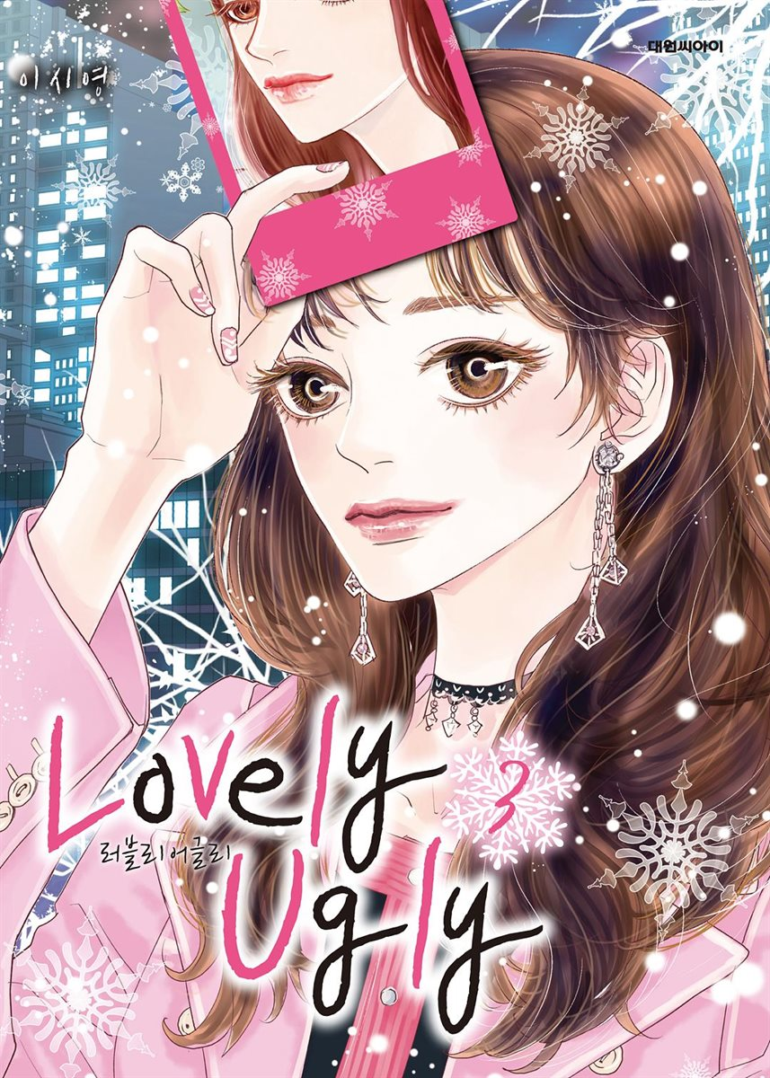 [고화질세트] 러블리 어글리(Lovely Ugly) (총3권/미완결)