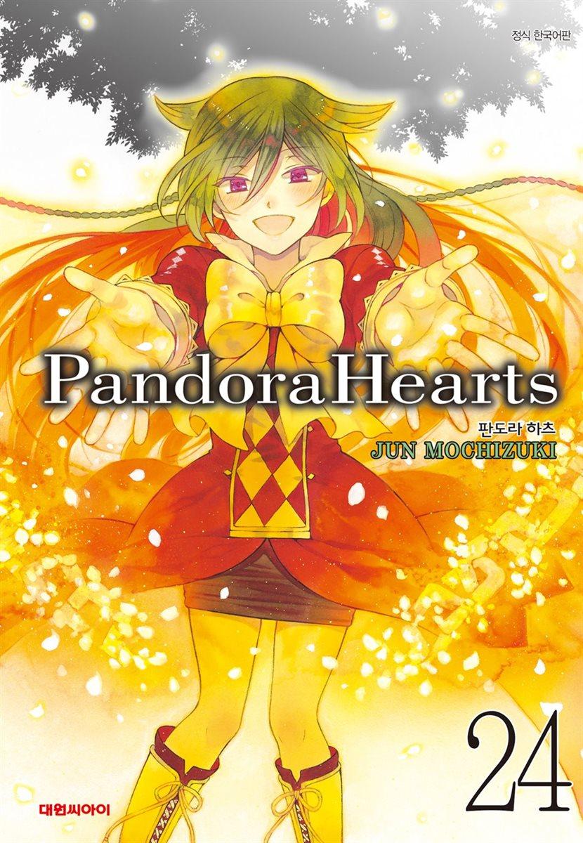 [고화질세트] 판도라 하츠(PandoraHearts)(전24권/완결)