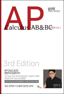 AP Calculus AB & BC 심화편 vol.1(2020)