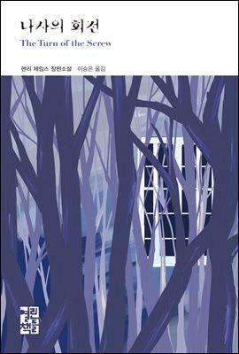 나사의 회전 - 열린책들 세계문학 192