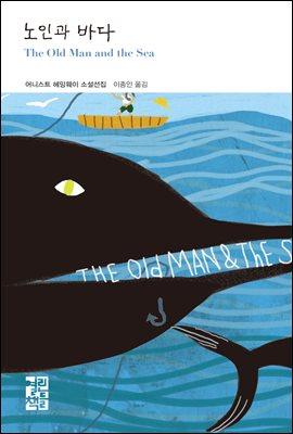 노인과 바다 - 열린책들 세계문학 198