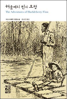 허클베리 핀의 모험 - 열린책들 세계문학 132