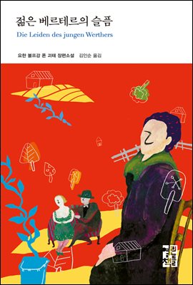 젊은 베르테르의 슬픔 - 열린책들 세계문학 026