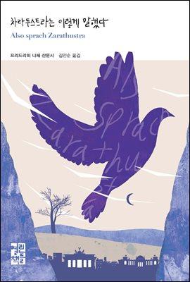 차라투스트라는 이렇게 말했다 - 열린책들 세계문학 233