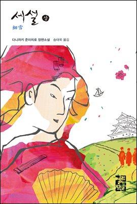 세설 (상) - 열린책들 세계문학 50