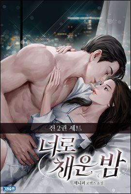 [세트] 너로 채운 밤 (총2권/완결)
