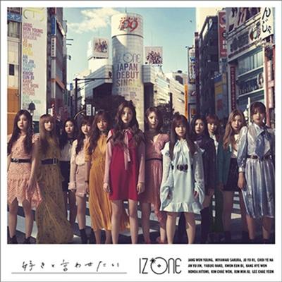 아이즈원 (IZ*ONE) - 好きと言わせたい (CD+DVD) (Type B)