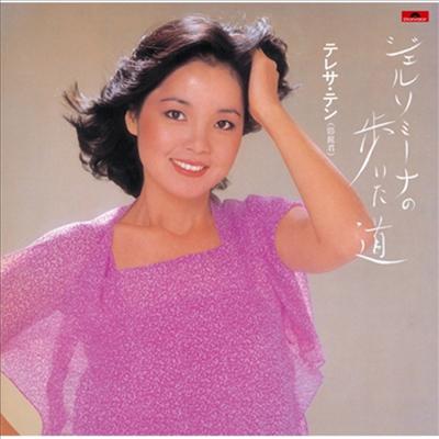 鄧麗君 (등려군, Teresa Teng) - ジェルソミ-ナの步いた道 (LP)
