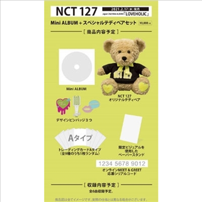 엔시티 127 (NCT 127) - Loveholic (CD+Special Tiddy Bear Set) (초회생산한정반)(CD)