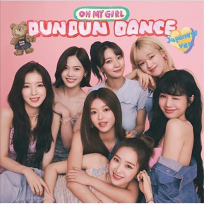 오마이걸 (Oh My Girl) - Dun Dun Dance (Japanese Ver.)(CD)