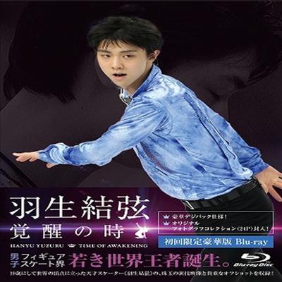 覺醒の時 (각성의 때) (초회한정반) (한글무자막)(Blu-ray)