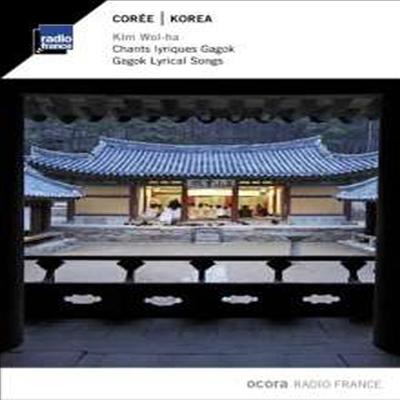 김월하 (Kim Wol-Ha) - Korea - Chants Lyriques Gagok (Digibook)
