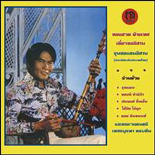 Thonghuad Faited - Diew Sor Isan: The North East Thai Violin of Thonghuad Faited