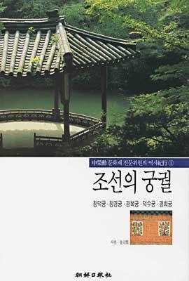조선의 궁궐