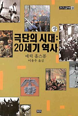 극단의 시대 : 20세기 역사 (상)