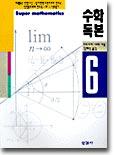 수학독본 6