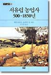 서유럽 농업사 500-1850년