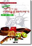 유시민과 함께 읽는 신대륙 문화 이야기