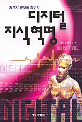 디지털 지식 혁명