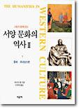 서양 문화의 역사 (2)