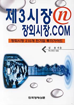 제3시장 n 장외시장.com