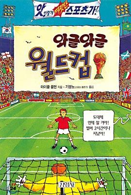 와글와글 월드컵