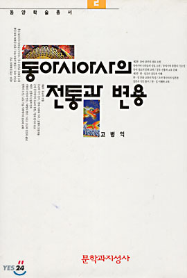 동아시아사의 전통과 변용