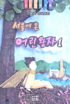 서울에 온 어린왕자 1