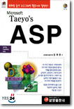 Taeyo's ASP