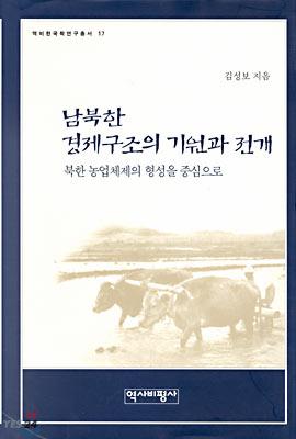남북한 경제구조의 기원과 전개