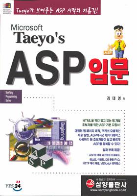 Taeyo's ASP 입문