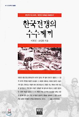 한국전쟁의 수수께끼