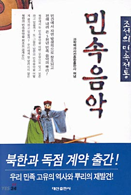 조선의 민속전통