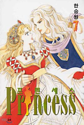Princess 프린세스 7