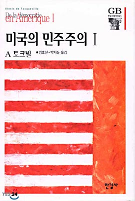 미국의 민주주의 1