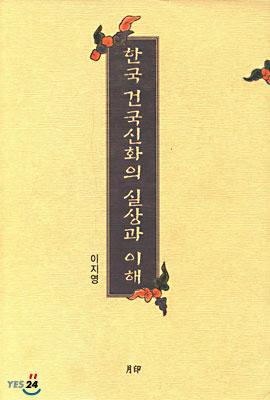 한국 건국신화의 실상과 이해