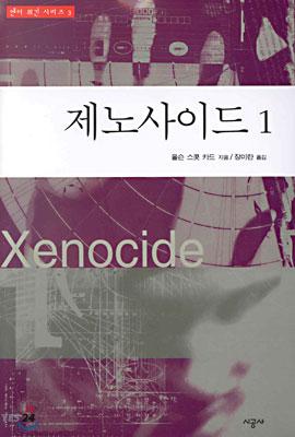 제노사이드 1