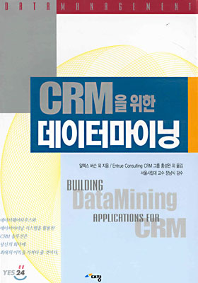 CRM을 위한 데이터마이닝