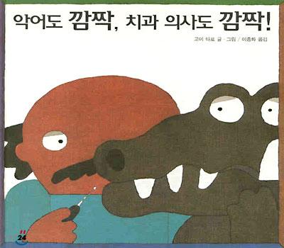 악어도 깜짝, 치과 의사도 깜짝!