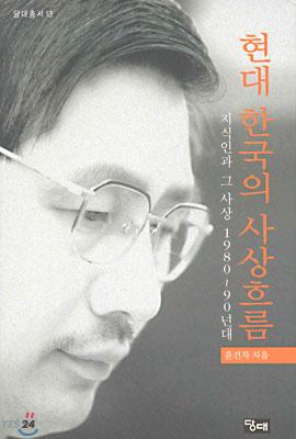 현대 한국의 사상흐름