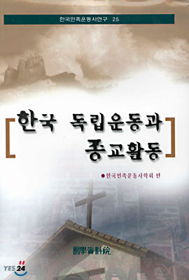 한국 독립운동과 종교활동