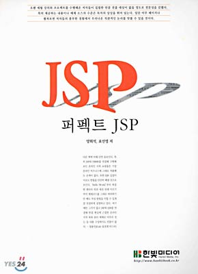 퍼펙트 JSP