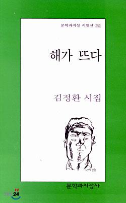 해가 뜨다 - 문학과지성 시인선 251