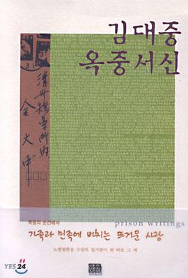김대중 옥중서신