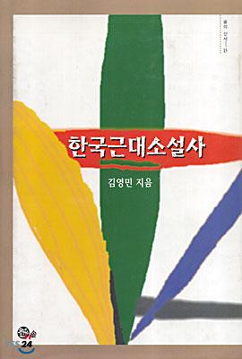 한국근대소설사