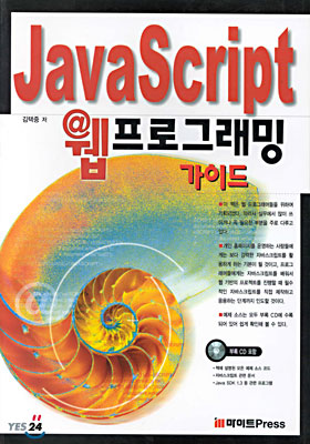 JavaScript 웹 프로그래밍 가이드