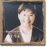 김세환 - Remember 1