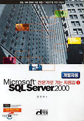 Microsoft SQL Server 2000 개발자용
