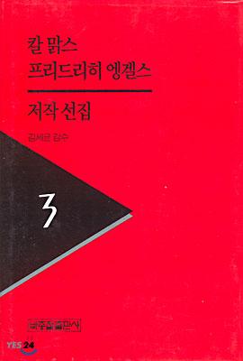 칼 맑스 프리드리히 엥겔스 저작선집 3
