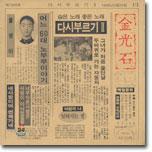 김광석 - 다시부르기 Ⅱ